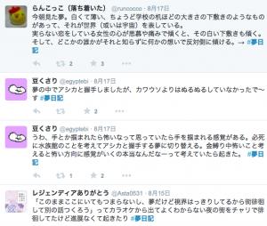 スクリーンショット 2015-08-20 7.02.16