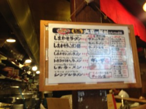 焦点があっていない。しあわせラーメンは750円。