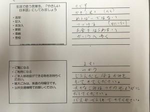 左が設問、右は私が修正した日本語の答え