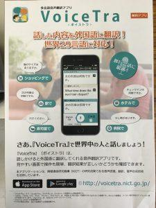 VoiceTra のパンフレット