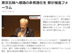 NHKニュース(7月5日)